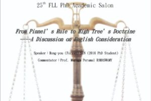 25th FLL PhD Academic Salon Report