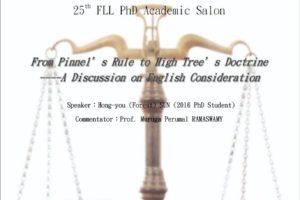 法學院博士生學術沙龍(第二十五期)報告