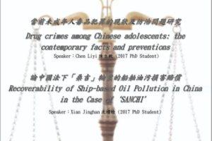 法學院博士生學術沙龍(第二十六期)報告