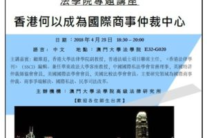 香港何以成為國際商事仲裁中心