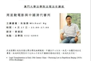 Faculty of Law Open Lecture