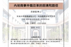 法學院專題講座:內地商事仲裁改革的困境和路徑