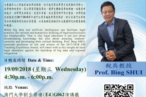 Data vs. Law: The Future of Legal Education in Macao