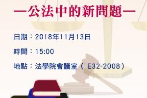 區際法律論壇—公法中的新問題