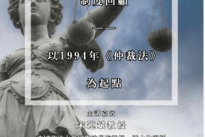 講座: 中國仲裁二十年之制度回顧–以1994年<<仲裁法>>為起點