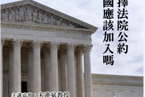 講座: 協議選擇法院公約–中國應該加入嗎
