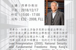 法學院講座: 大數據與量刑