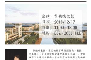 法學院講座: 中國特色刑事訴訟
