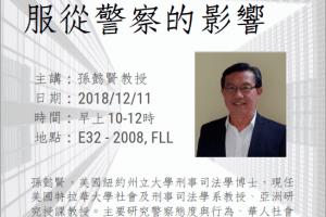 講座:法律正當性與機構正當性對中國群眾服從警察的影響