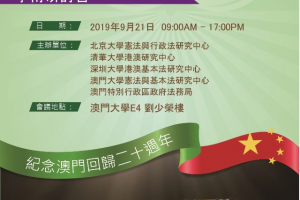 Commemoration of the 20th Anniversary of Macao's Reunification and the Implementation and Prospects of Macao Basic Law Implementation