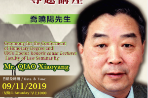 Ceremony for the Conferment of Honorary Degree and UM's Doctor honoris causa Lecture: Faculty of Law Seminar by Mr. QIAO Xiaoyang