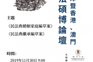 The 10th Cross-Strait, Hong Kong and Macau Forum on Civil and Commercial Law