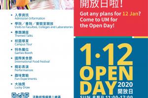2020 UM Open Day