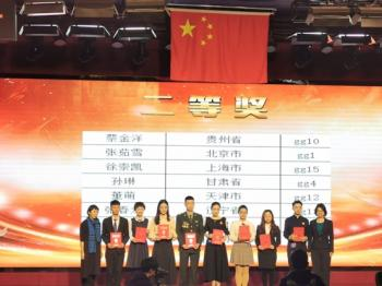 Yang Suijia (3rd from right) wins a second prize